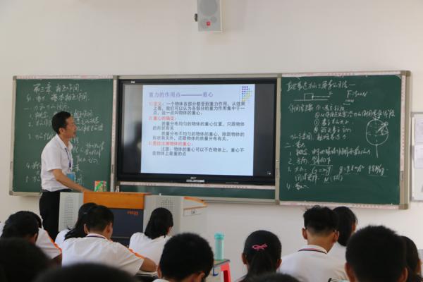 物理课堂---板书清晰